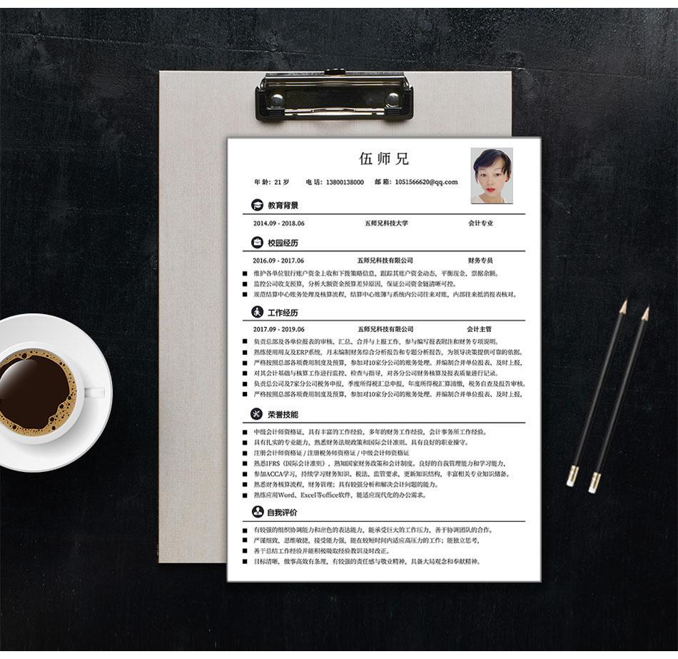 求职应聘个人简历怎么写?