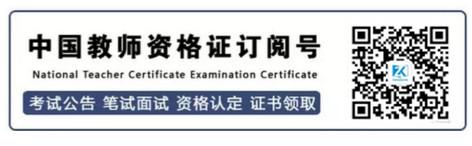 11月2日考教师资格证,这几点你必须知道 ▏内有各省打印准考证时间表