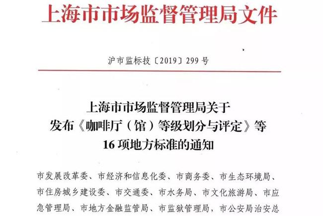 """智汇云舟参与制定""""上海监管场所地方标准""""获批准发布"""
