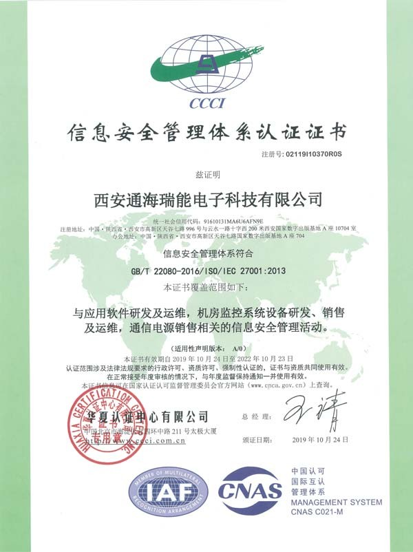 信息安全管理體系認證證書