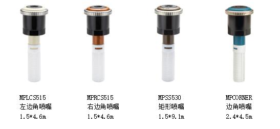 旋转射线喷头 MP系列
