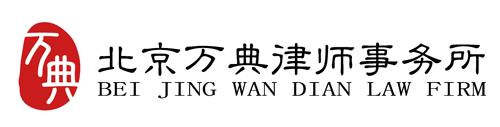 北京万典律师事务所