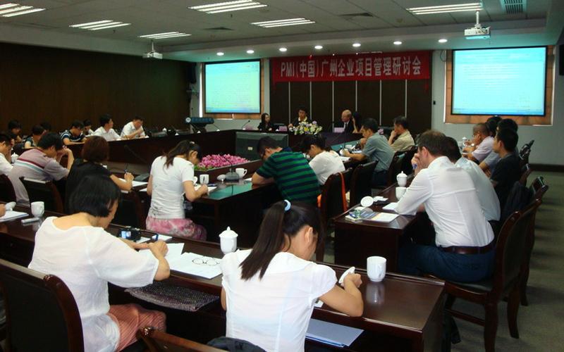20120818PMP®项目管理广州研讨会