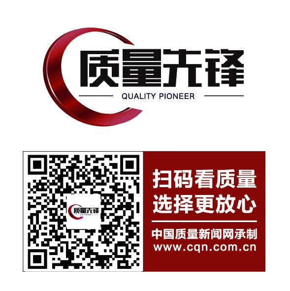 中国质量新闻网备案