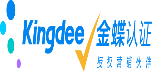 金蝶软件-成都金佳云科技有限公司