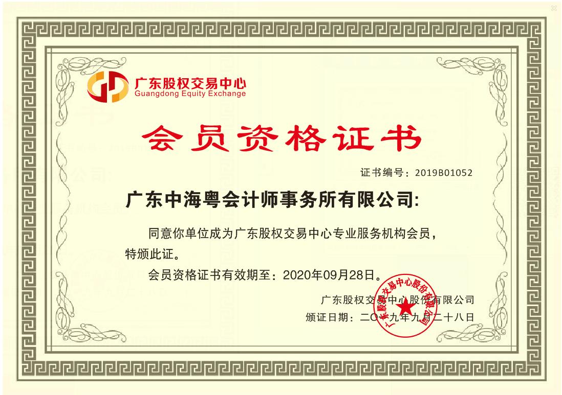 广东股权交易中心会员