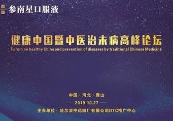 健康中国暨中医治未病高峰论坛在河北成功举办