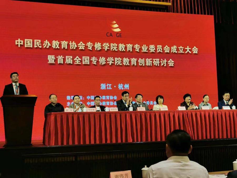 中国民办教育协会设立亚博体育网页版yabox13教育专业委员会,我院院长徐进才同志当选为常务副理事长