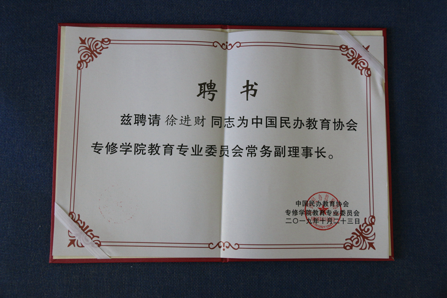 中国民办教育协会设立专修学院教育专业委员会,我院院长徐进才同志当选为常务副理事长