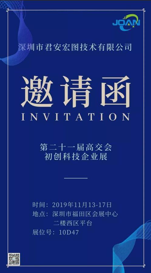 展会邀请|君安宏图与您相约第21届高交会