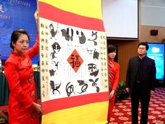 中国艺术创作学院院长陈学章、王天一赠送书画作品