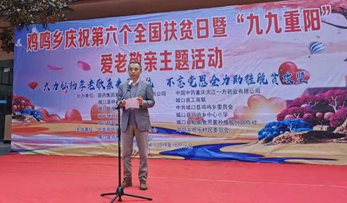 我司扶贫小组赴城口县鸡鸣乡参加爱老敬亲主题活动