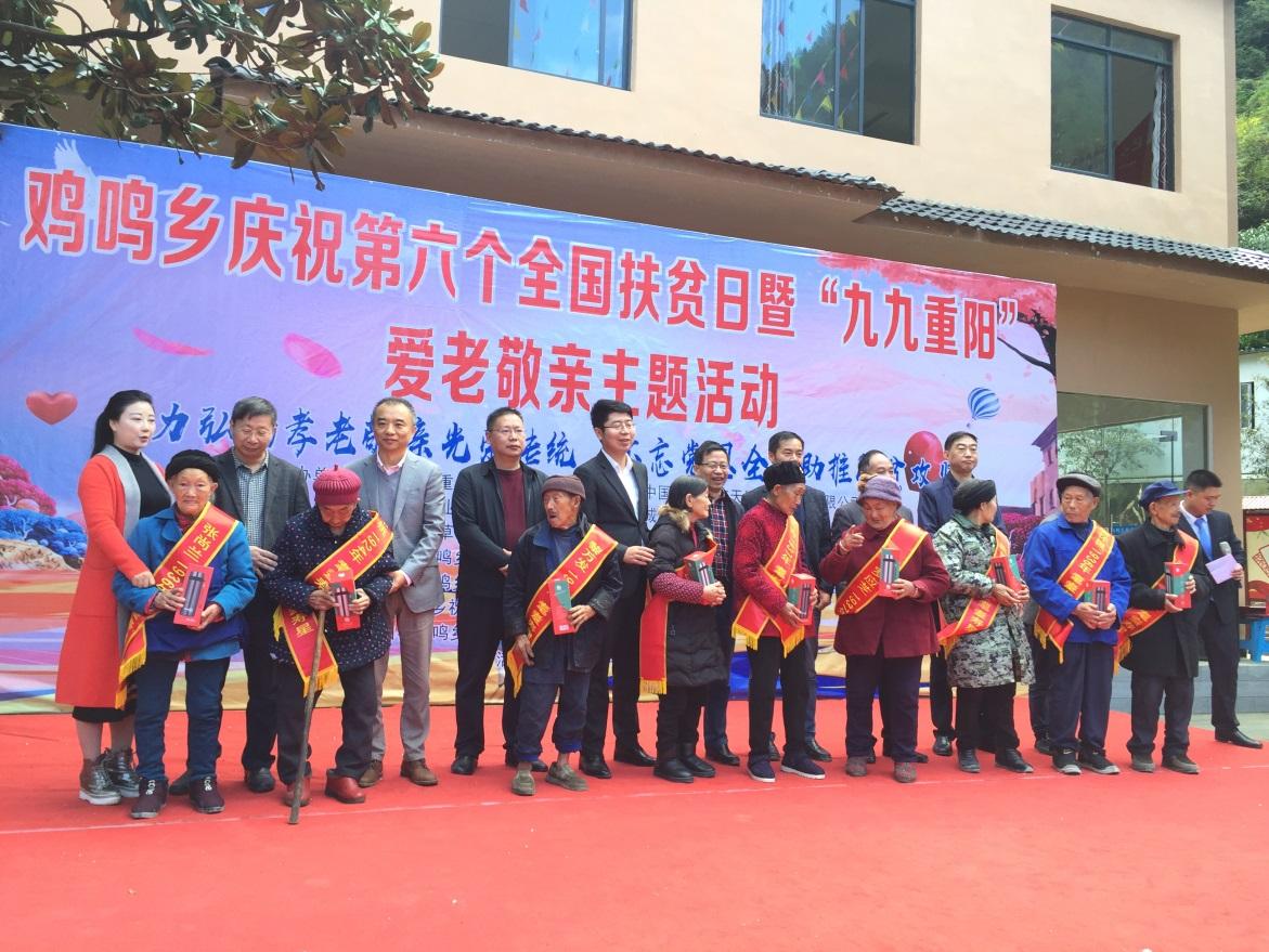 火狐体育app扶贫小组赴城口县鸡鸣乡参加爱老敬亲主题活动