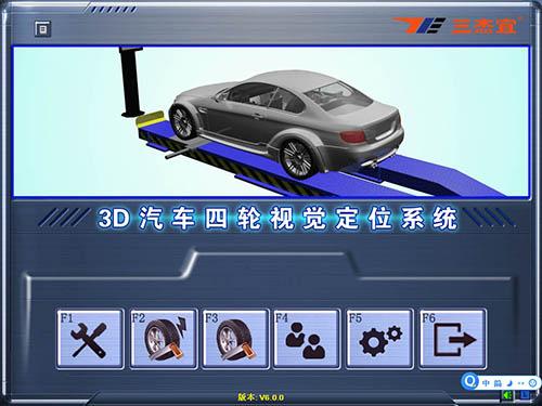 3D定位系统全线升级啦