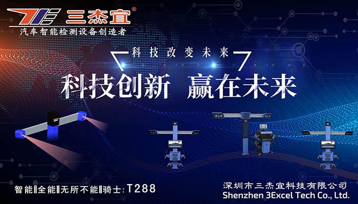 第二十九届广州汽车用品、零配件及售后服务展览会