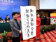 中国北京著名书画家赵世军先生赠送贺辞