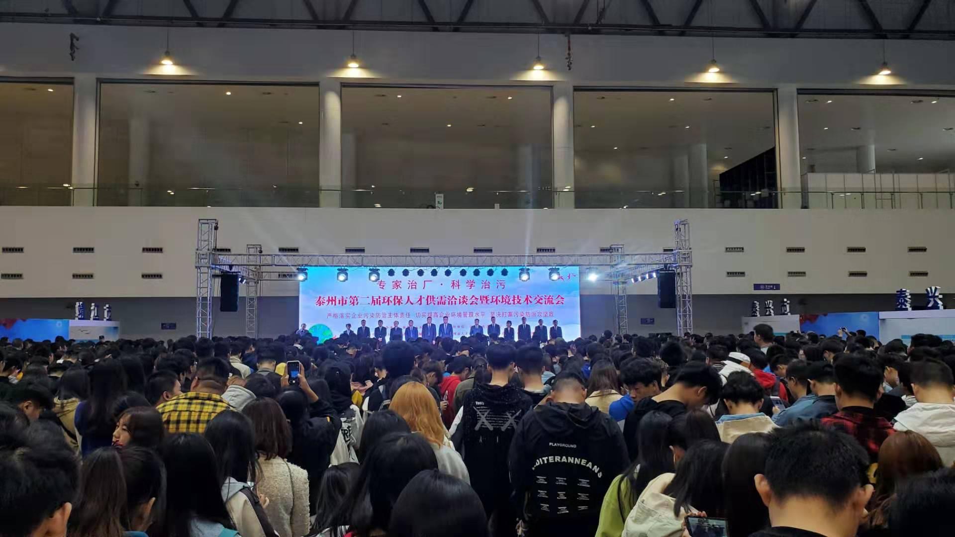 上海宝英科技参加泰州市第二届环保人才供需洽谈会