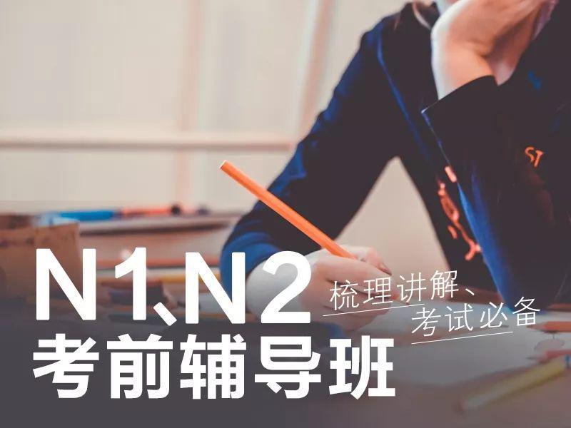 今天N2开始报名!参加能力考的同学们做好准备!