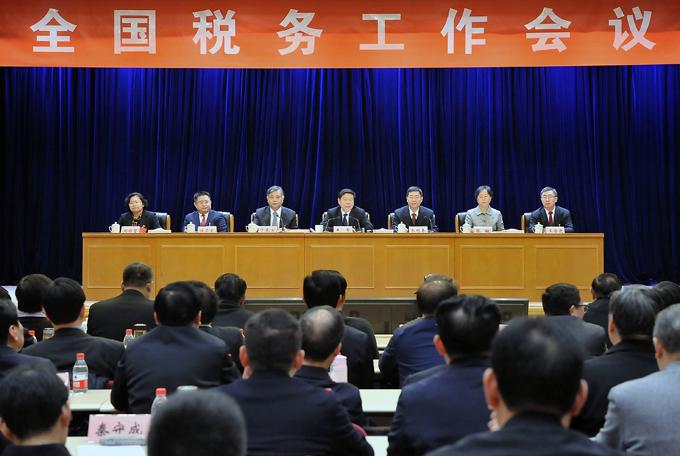 开启高质量推进新时代税收现代化新征程 ——全国税务工作会议在北京召开