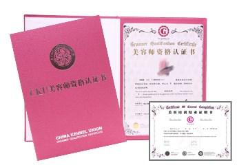 新版CKU美容师证书(2013年7月1日启用)