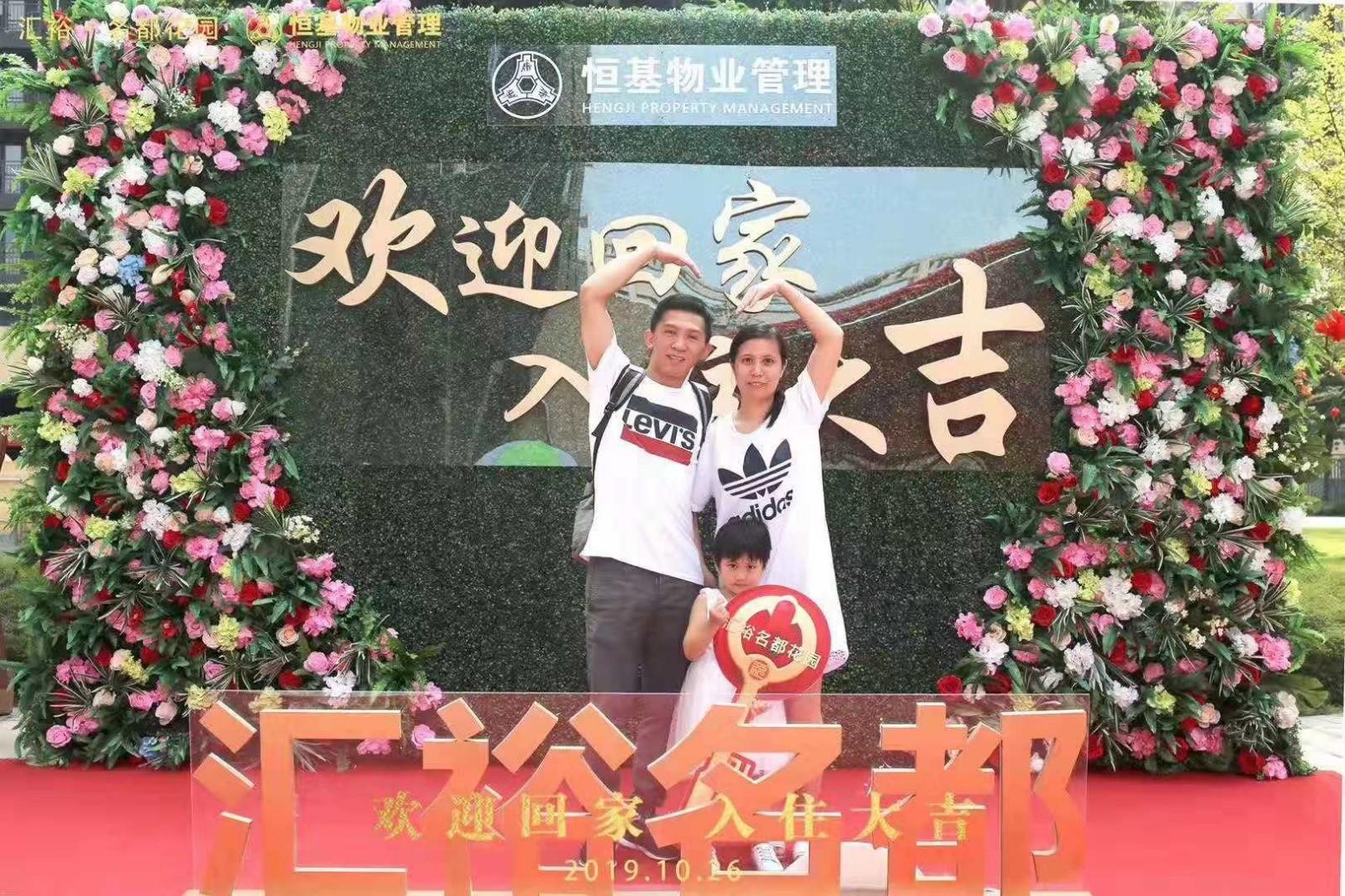 深圳汇裕名都花园住户顺利入住