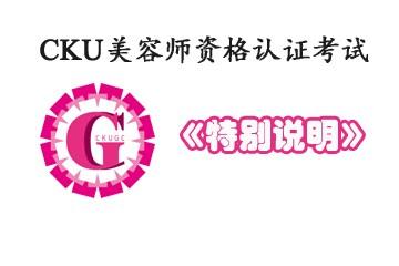 《CKU美容师资格认证考试》-特别说明