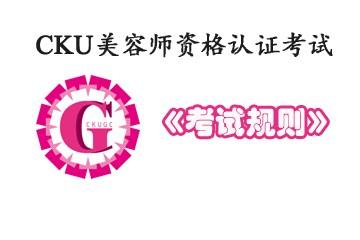 《CKU美容师资格认证考试规则》(2013年1月1日修订版)
