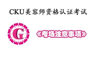 《CKU美容师资格认证考试》-考场规则及注意事项