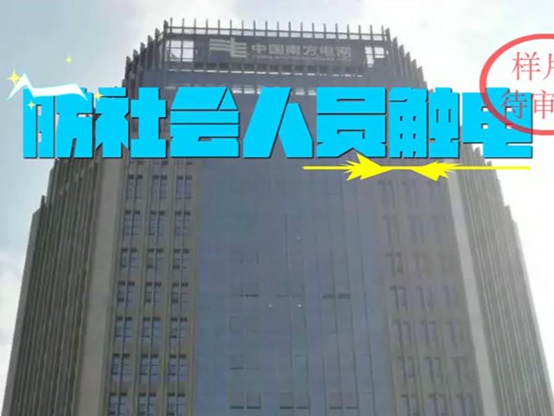 工厂国家电网之防触电