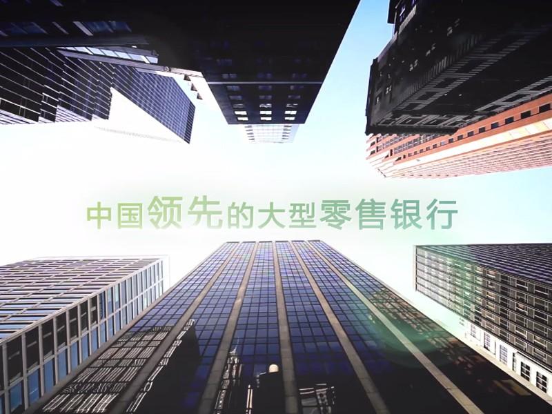 中国邮政储蓄银行品牌形象宣传片