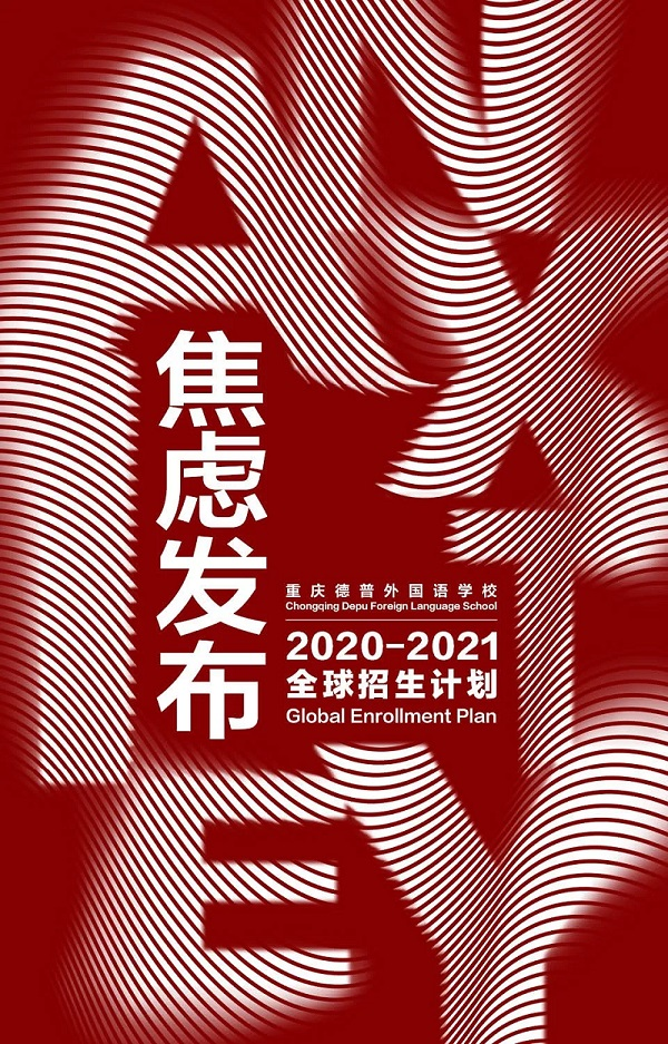 """""""焦虑""""发布   2020-2021学年德普全球招生计划"""