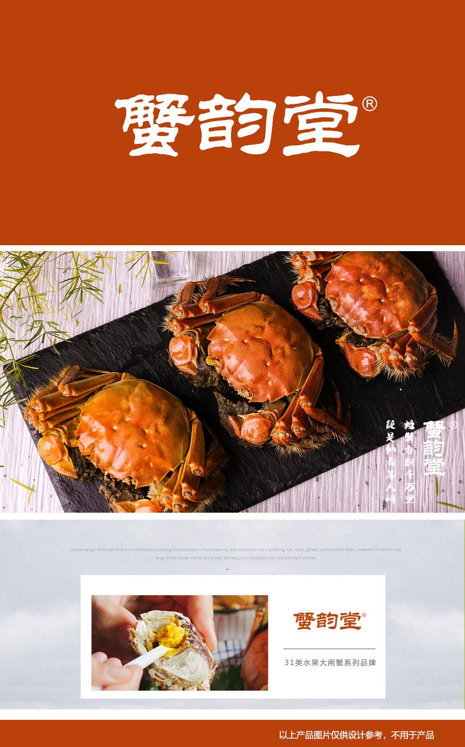 第31类-蟹韵堂
