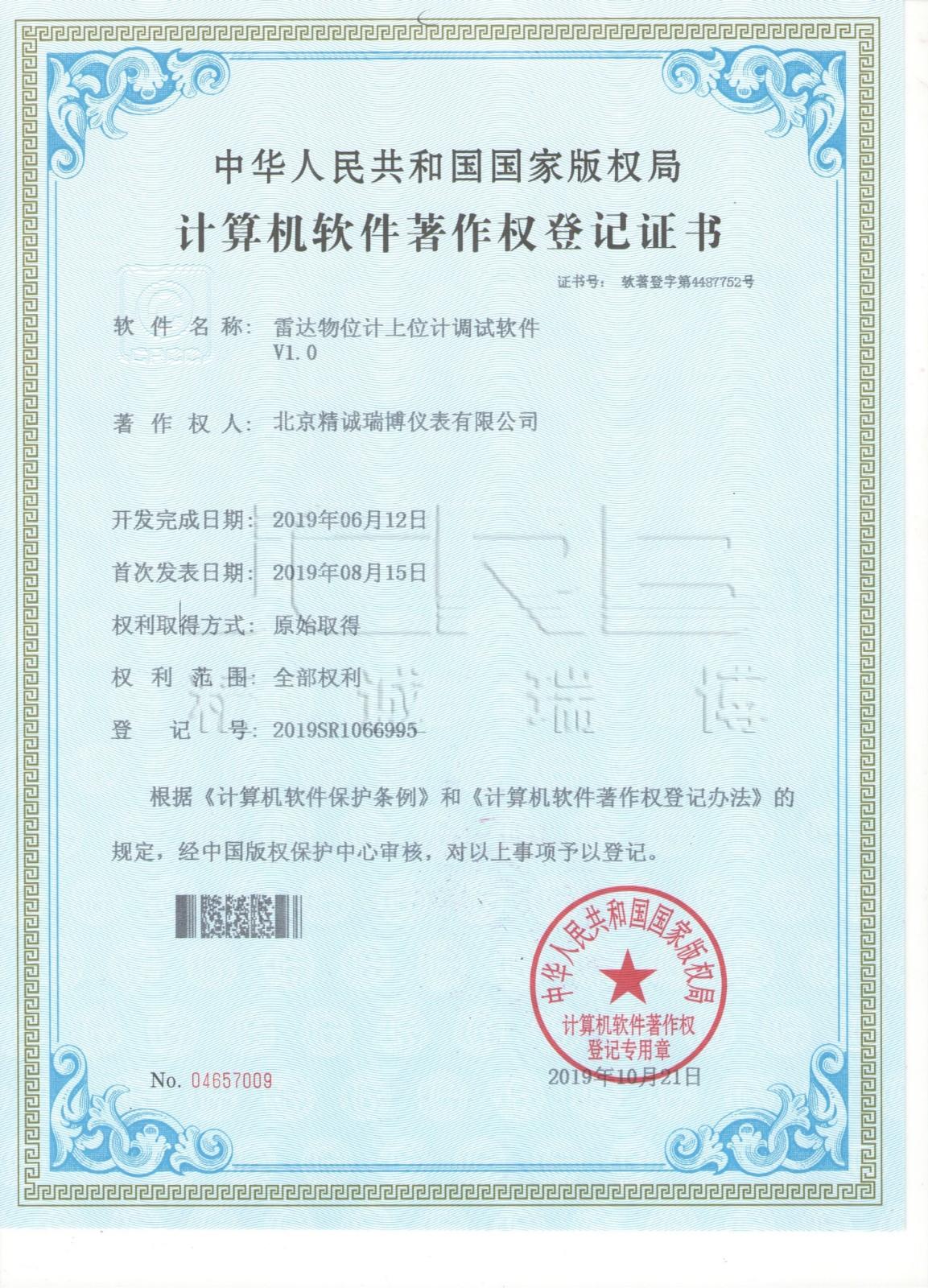 雷达物位计调试软件著作权证书