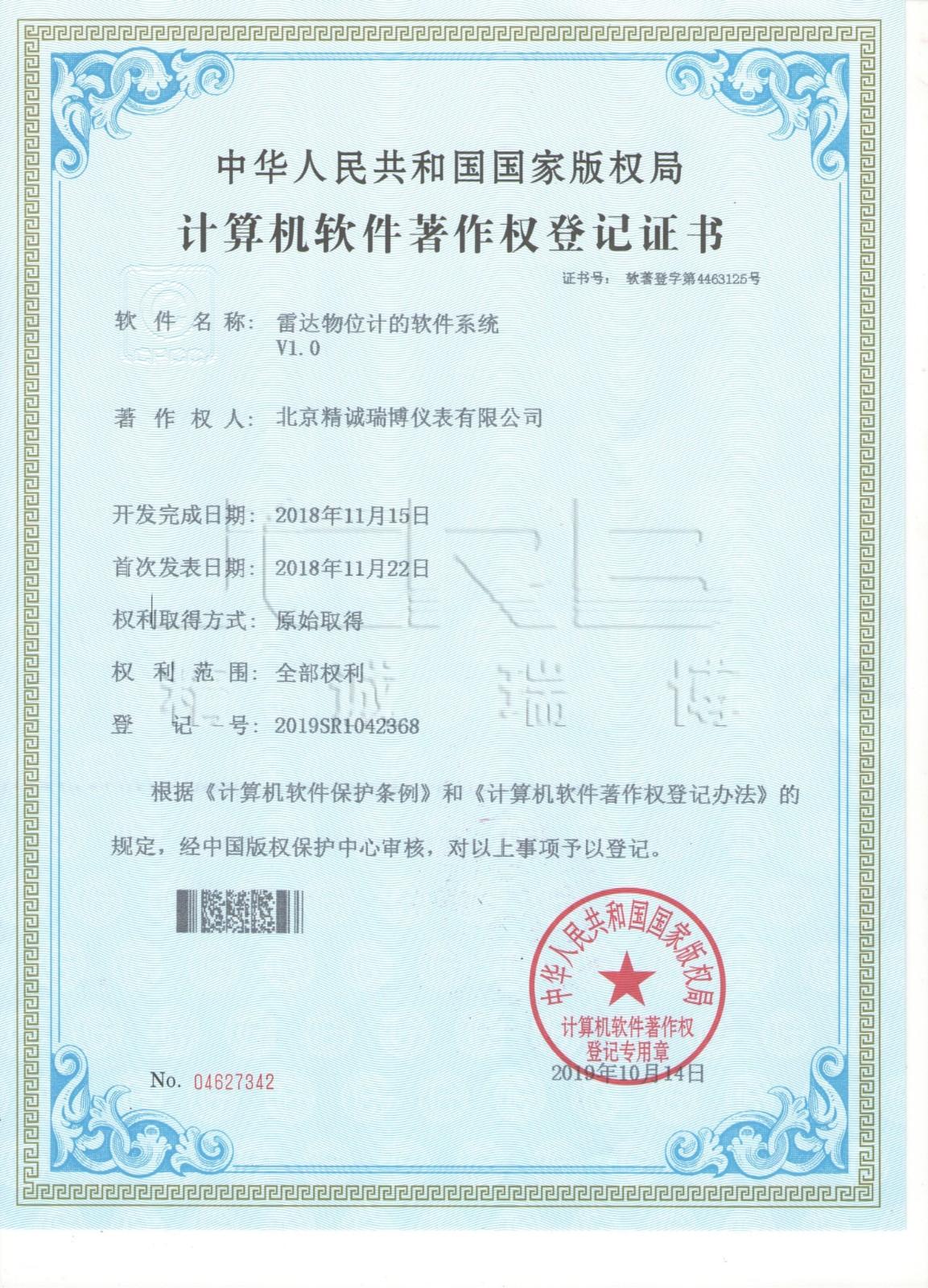 雷达物位计软件著系统作权证书