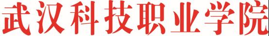 武汉科技职业学院 2018-2019 学年度信息公开工作年度报告