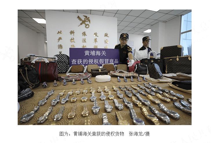 黄埔海关在跨境电商渠道查获侵权货物6000余件
