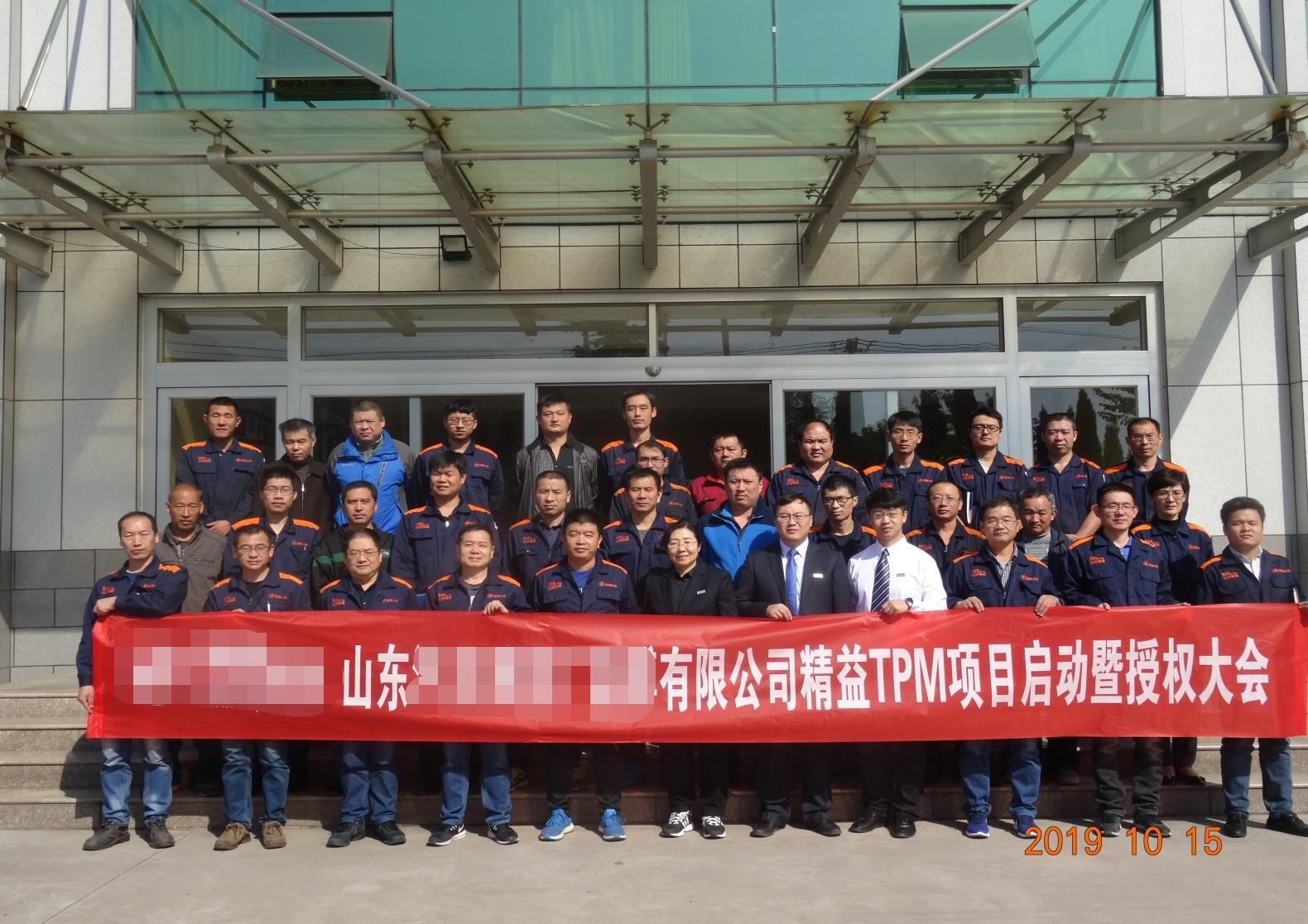 【咨询动态】山东某汽车弹簧厂有限公司精益三期TPM项目启动会