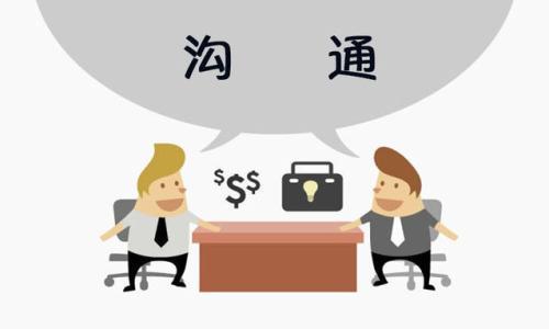 如何提高企业团队的内部沟通能力?