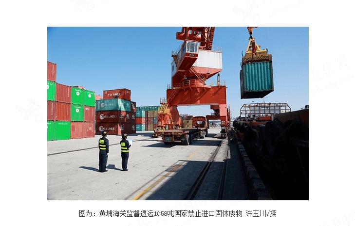 """黄埔海关监督退运""""洋垃圾""""1058吨"""