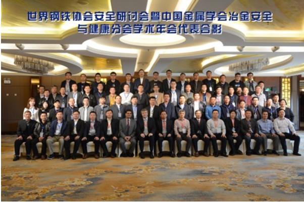 世界钢铁协会安全研讨会在武汉召开