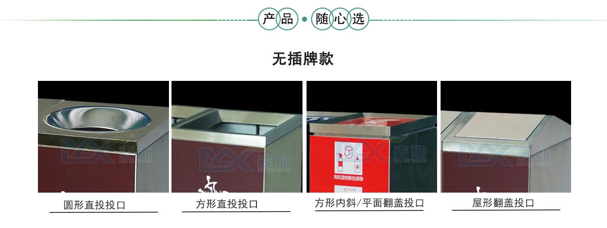 直投口不锈钢分类果皮箱