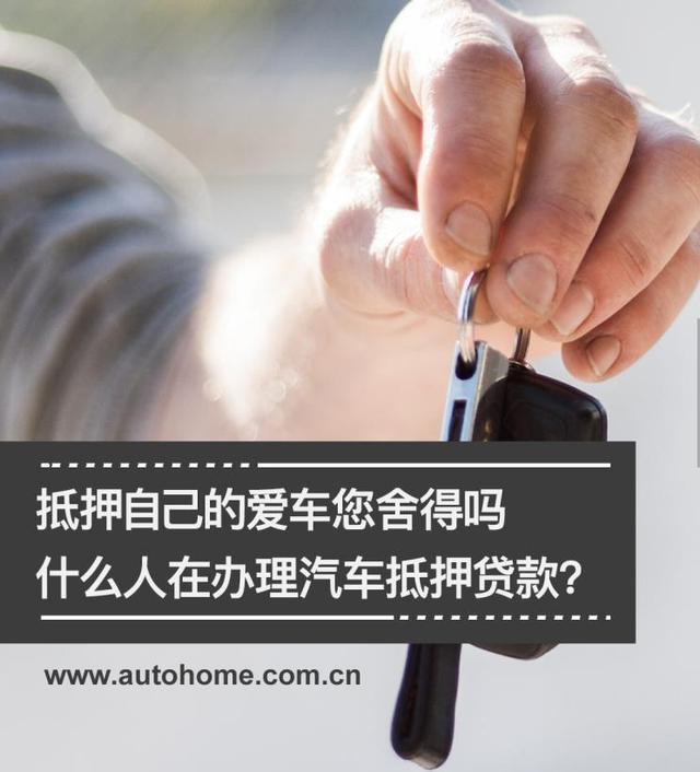抵押爱车你舍得吗?什么人在办车抵贷?