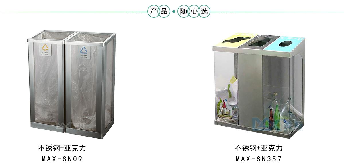 透明分类果皮箱