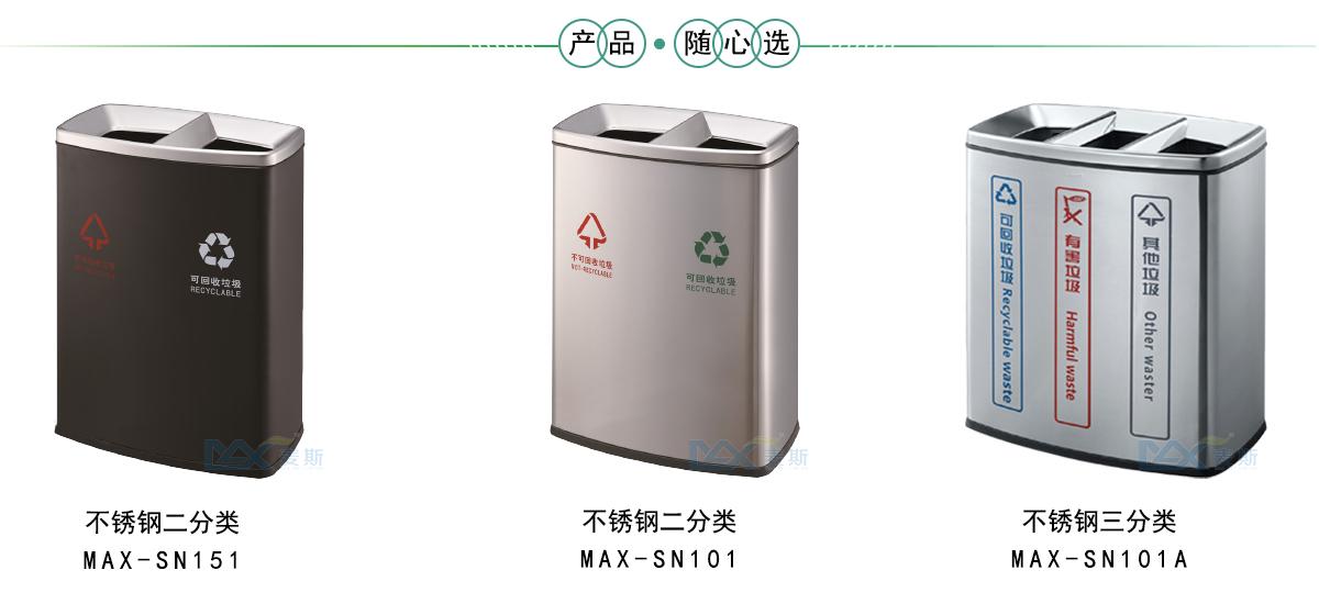 分类环保果皮箱