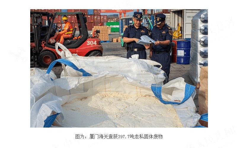 厦门海关重拳出击 查获397.7吨走私固体废物