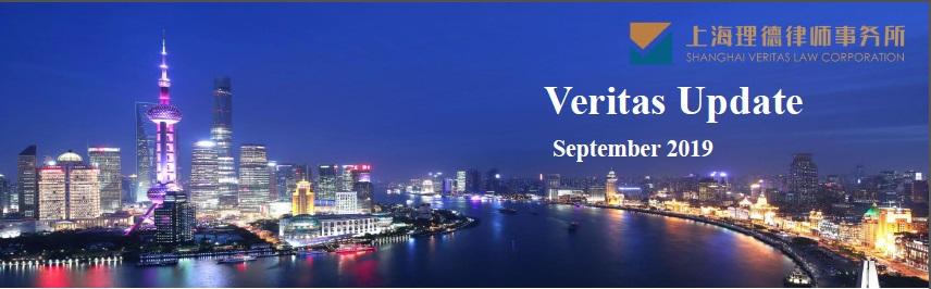 Issue 33-September 2019 Veritas Update