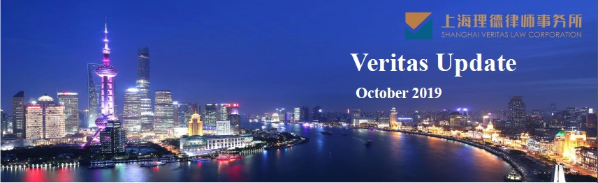 Issue 34-October 2019 Veritas Update