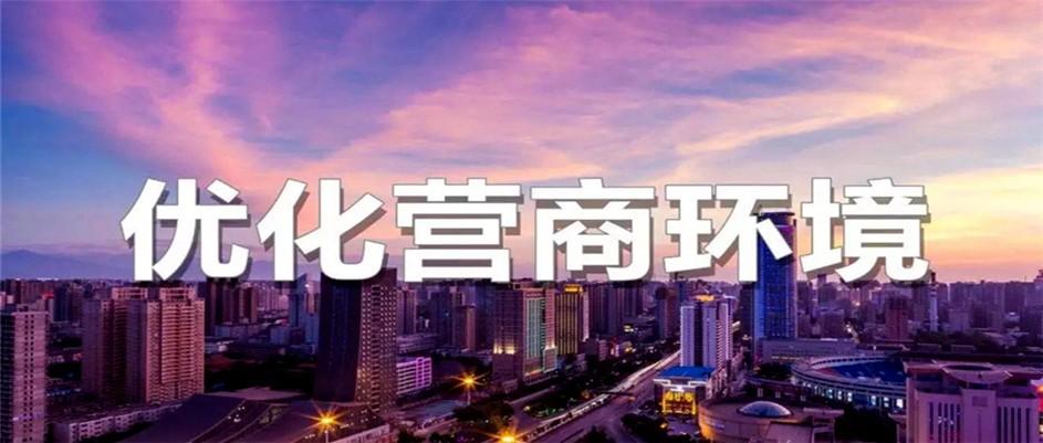 北京英国威廉希尔公司鸿图集团行业新闻——《优化营商环境条例》为各类市场主体投资兴业提供制度保障