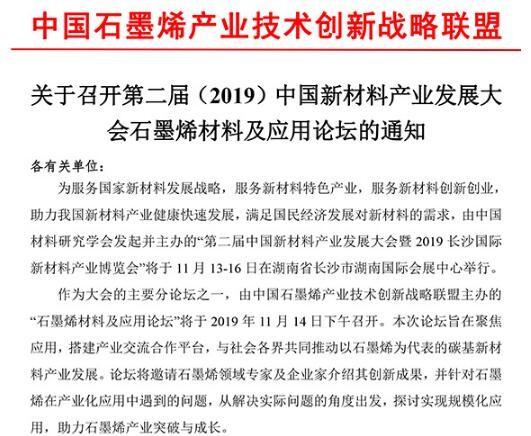 关于召开第二届(2019)中国新材料产业发展大会石墨烯材料及应用论坛的通知