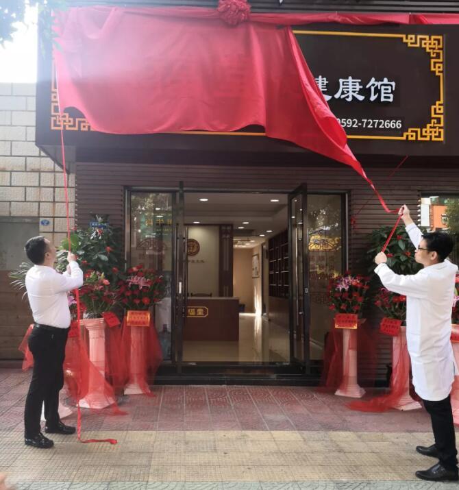 传福堂健康馆(金鸡亭店)盛大开业